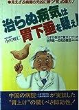 『治らぬ病気は胃下垂を疑え!』の商品写真