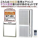 コロナ 窓用エアコン(冷暖房兼用・おもに4.5~7畳用 シェルホワイト)CORONA CWH-A1820-WSとテラス窓用取り付け枠 WT-8H セット