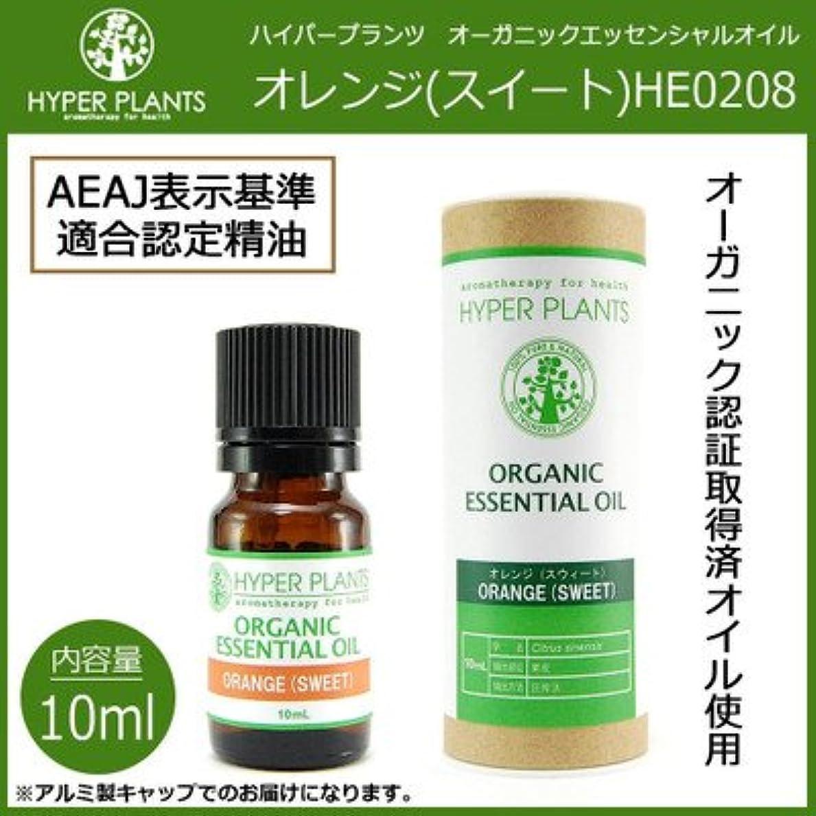 毎日の生活にアロマの香りを HYPER PLANTS ハイパープランツ オーガニックエッセンシャルオイル オレンジ スイート 10ml HE0208