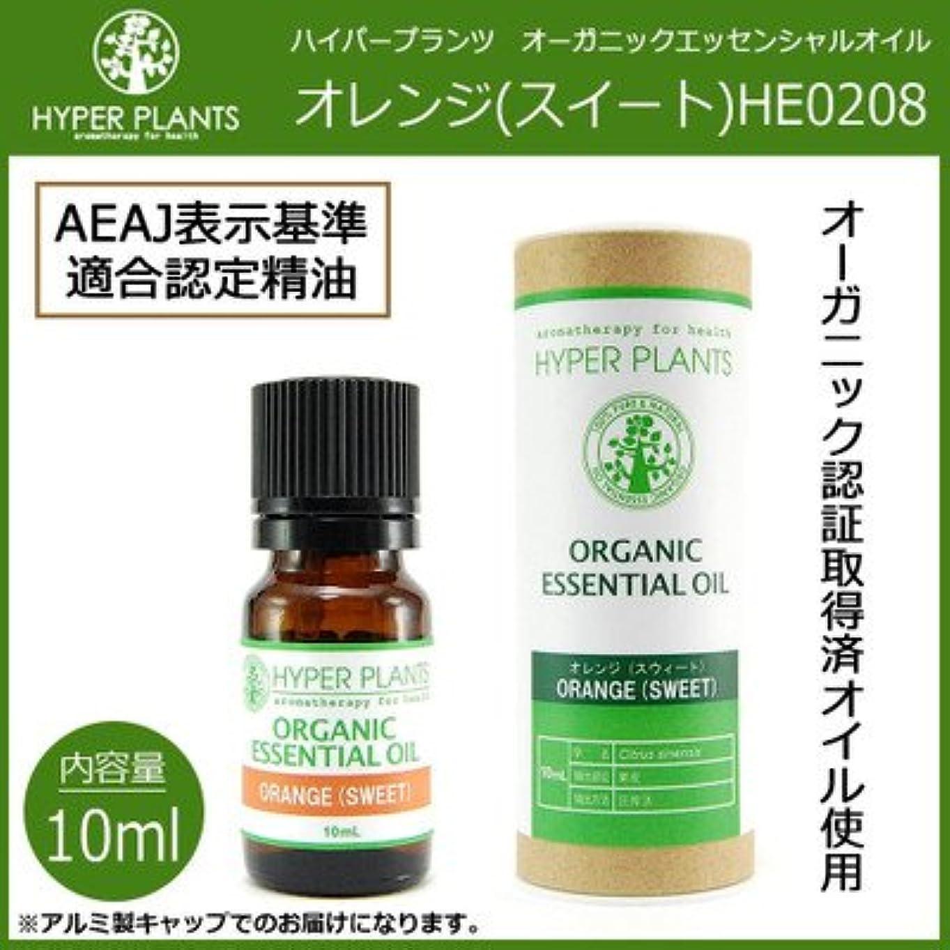 タクシーエンコミウム移行毎日の生活にアロマの香りを HYPER PLANTS ハイパープランツ オーガニックエッセンシャルオイル オレンジ スイート 10ml HE0208