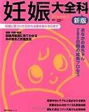 新版 妊娠大全科―妊娠に気づいた日からお産を迎える日まで (主婦の友生活シリーズ)