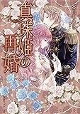 真珠姫の再婚 (集英社コバルト文庫)