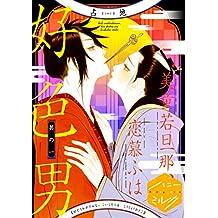 美童若旦那、恋慕ふは好色男 分冊版(1) (ハニーミルクコミックス)