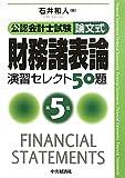 公認会計士試験 論文式財務諸表論 演習セレクト50題