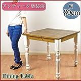 【カントリー家具/パイン家具】ダイニングテーブル (食卓テーブル/机/木製) 80cm アンティーク・ツートン色 | シャビーシックなフレンチスタイル