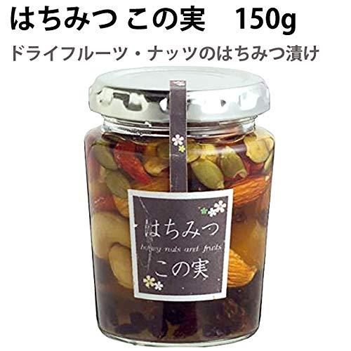 更科養蜂苑  はちみつ この実・ドライフルーツ・ナッツのはちみつ漬け 150g  2ビン