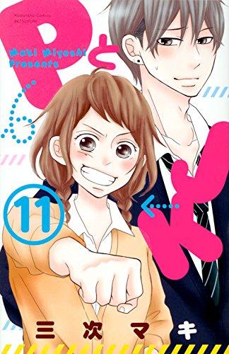PとJK(11) (講談社コミックス別冊フレンド)の詳細を見る