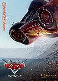 カーズ クロスロード/CARS 3
