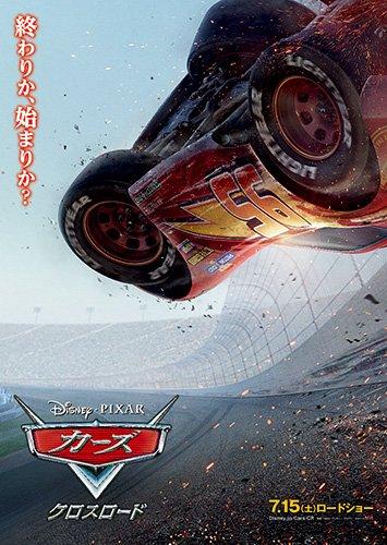 カーズ/クロスロード【DVD化お知らせメール】 [Blu-ray]