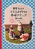 羊毛フェルト マスコット作りの基礎テクニックBOOK---いちばん分かりやすい、マスコット作りの教科書 画像