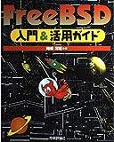 FreeBSD入門&活用ガイド