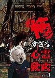 怖すぎる心霊動画 Vol.1 [DVD]