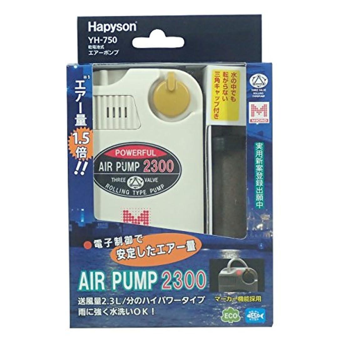 シリング郊外軌道ハピソン(Hapyson) YH-750 乾電池式エアーポンプ(マーカー機能付)   2300