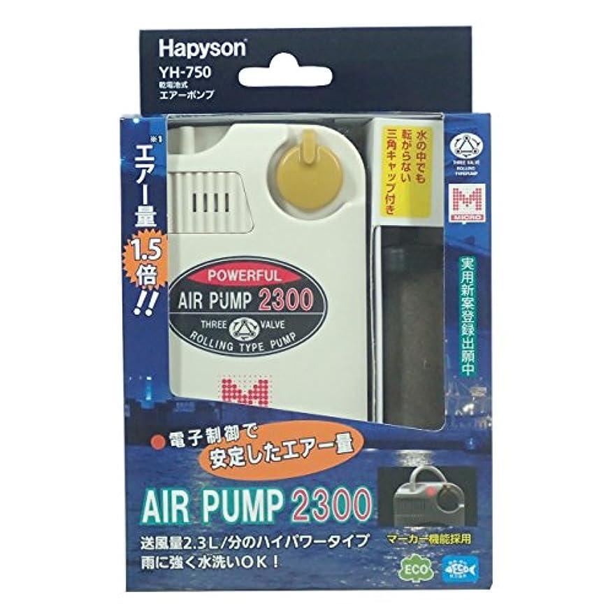助手こどもの日スカウトハピソン(Hapyson) YH-750 乾電池式エアーポンプ(マーカー機能付)   2300