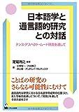 日本語学と通言語的研究との対話-テンス・アスペクト・ムード研究を通して 画像