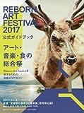Reborn Art Festival公式ガイドブック 2017―アート・音楽・食の総合祭 (スターツムック)