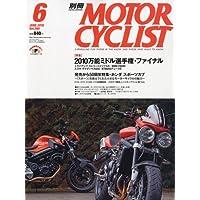 別冊 MOTORCYCLIST (モーターサイクリスト) 2010年 06月号 [雑誌]