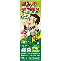 【第2類医薬品】タイヨー鼻炎スプレーアルファ30ml