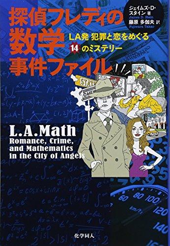 探偵フレディの数学事件ファイル: LA発 犯罪と恋をめぐる14のミステリーの詳細を見る