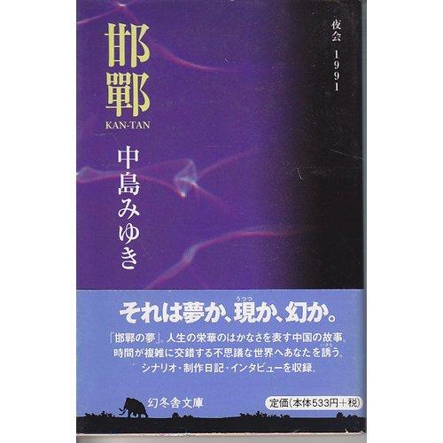 邯鄲―夜会1991 (幻冬舎文庫)の詳細を見る