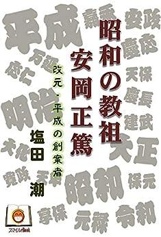 [塩田 潮]の昭和の教祖 安岡正篤 改元・平成の創案者 (スマイルeBook)