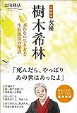公開霊言 女優・樹木希林 ―ぶれない生き方と生涯現役の秘訣―