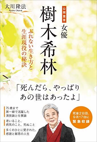 公開霊言 女優・樹木希林 ―ぶれない生き方と生涯現役の秘訣― (OR BOOKS)
