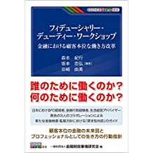 フィデューシャリー・デューティー・ワークショップ- 金融における顧客本位な働き方改革 - KINZAIバリュー叢書