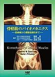 骨格筋のバイオメカニクス─筋線維から運動協調性まで─