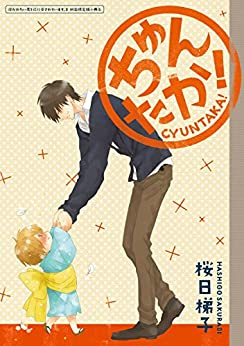 [桜日梯子]のちゅんたか! ~抱かれたい男1位に脅されています。 2 初回限定版小冊子~ (ビーボーイデジタルコミックス)