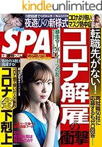 週刊SPA!(スパ)  2020年 6/30 号 [雑誌] 週刊SPA! (デジタル雑誌)