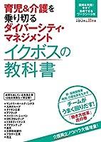 育児・介護を乗り切るダイバーシティ・マネジメント イクボスの教科書 (日経DUALの本)