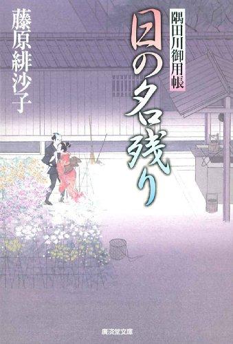 日の名残り 隅田川御用帳14 (廣済堂文庫)