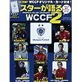 スターが語るWCCF 2 (B・B MOOK 1014)