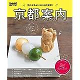 京都案内 (Leaf MOOK)