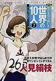 第7巻 人見絹枝: レジェンド・ストーリー