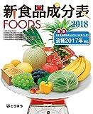 新食品成分表FOODS 2018