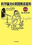 科学論文の英語用法百科 第2編: 冠詞用法