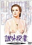 課外授業 [DVD]