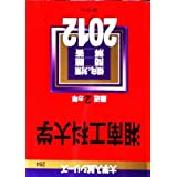 湘南工科大学 (2012年版 大学入試シリーズ)