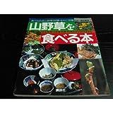 山野草を食べる本―食べられる山野草132種・きのこ30種 採取時期・生育地・特徴・料理法がひと目でわかる