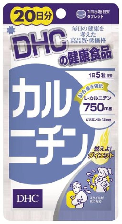 水を飲む硬い塩辛いDHC カルニチン 20日分