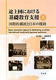 途上国における基礎教育支援〈上〉国際的潮流と日本の援助