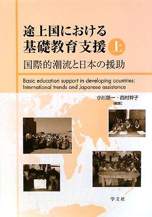 途上国における基礎教育支援〈上〉国際的潮流と日本の援助の詳細を見る