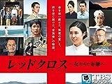 スペシャルドラマ「レッドクロス~女たちの赤紙~」【TBSオンデマンド】
