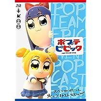 ポプテピピック スペシャルイベント ~POP CAST EPIC!!~(Blu-ray)