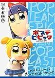 ポプテピピック スペシャルイベント ~POP CAST EPIC!!~(Blu-ray) 画像