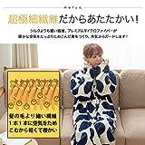 ナイスデイ 着る毛布 サークル柄ネイビー L (着丈135cm) mofua モフア あったか ルームウェア フード付き 484784R2 画像