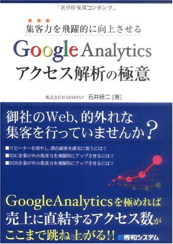 集客力を飛躍的に向上させるGoogleAnalyticsアクセス解析の極意の詳細を見る