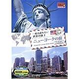 一度は訪れたい世界の街 ニューヨークの旅 アメリカ 1 RCD-5801 [DVD]